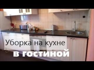 Уборка на кухне и в гостиной / Пылесосим / Моем полы / Современная хозяйка