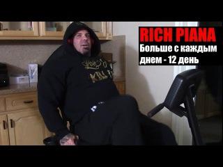 """Рич Пиана """"БОЛЬШЕ С КАЖДЫМ ДНЁМ"""" - 12й день."""