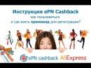 Инструкция ePN Cashback как пользоваться и где взять промокод для регистрации