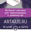 Интернет-магазин для парикмахеров ARTAIUS.RU