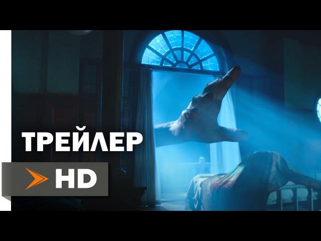 БОЛЬШОЙ И ДОБРЫЙ ВЕЛИКАН Официальный Трейлер 1 (2016) - Стивен Спилберг HD