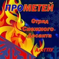 Логотип Прометей - отряд снежного десанта АлтГПУ