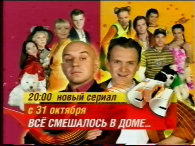 Всё смешалось в доме СТС октябрь 2006 Краткий анонс