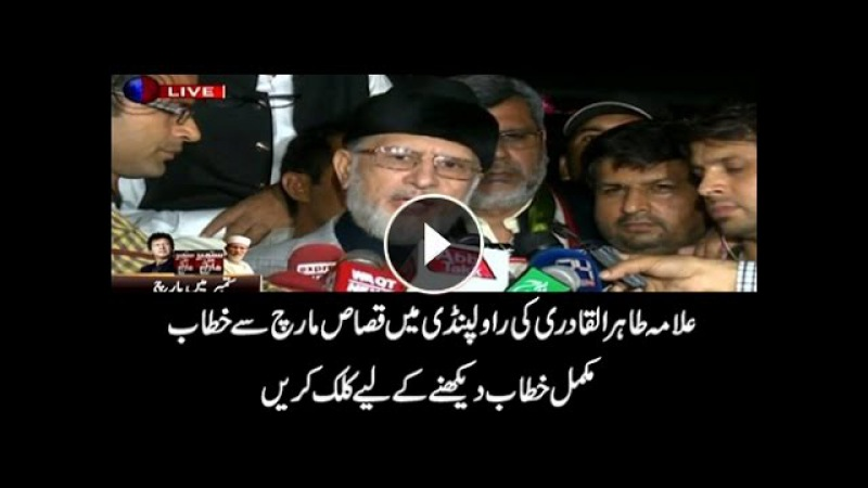 DR Tahir ul Qadri Full Speech Qissas March 4 Sept 2016