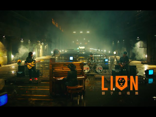 2016 獅子合唱團 LION - 最後的請求 Please (華納official 高畫質HD官方完整版MV)