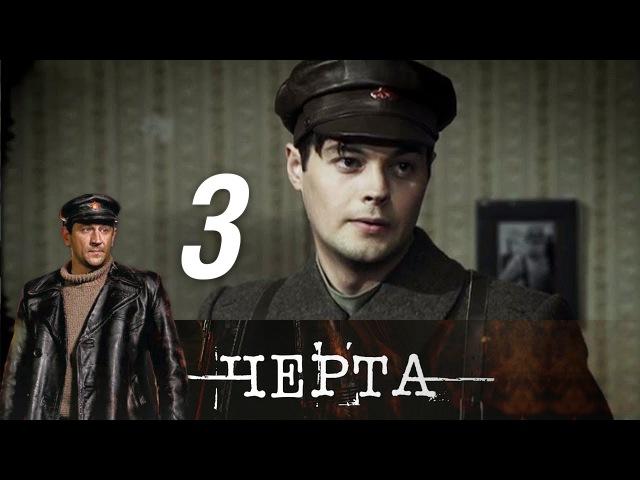 Черта. Мучное дело. Фильм 1. Серия 3 (2014)