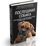 "Книга ""Послушная Собака"" - Ваша собака, будет послушной!"