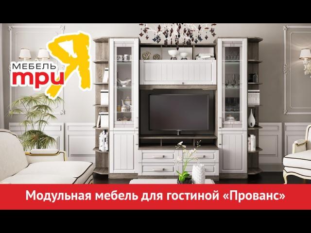 «Прованс» модульный набор мебели для гостиной