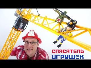 Видео для детей: Спасатель Игрушек! Спасение дракончика! Игры и игрушки для детей