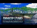 Линкор Izumo - Полный индивидуал