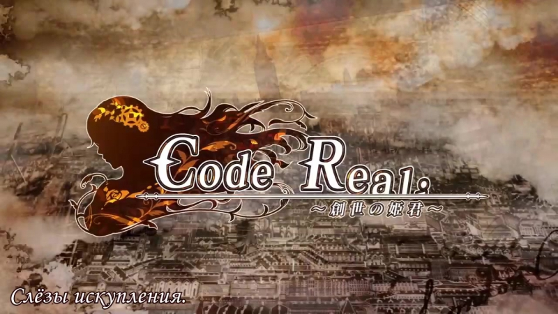 「Code:Realize ~創世の姫君~」Opening rus sub