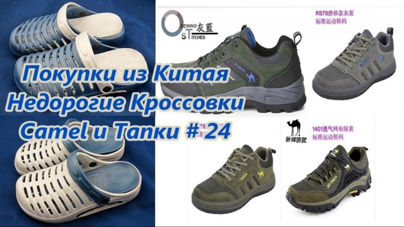 Покупки из Китая. Недорогие Кроссовки Camel и Тапки Shopping from China. Cheap Sneakers 24
