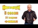 Физрук 3 сезон 21 серия ФИНАЛ сезона