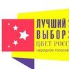 Лучшие предприятия города. Премия Цвет России