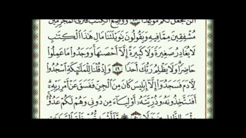 سورة الكهف كاملة بصوت السديس-- Surat Al Kahf complete by Al-Sudais--