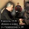 Вадим Смоленский в «Книгах и кофе»