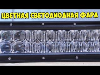 ► Цветная Светодиодная Лампа (Auxbeam V-Series RGB Led Light Bar)
