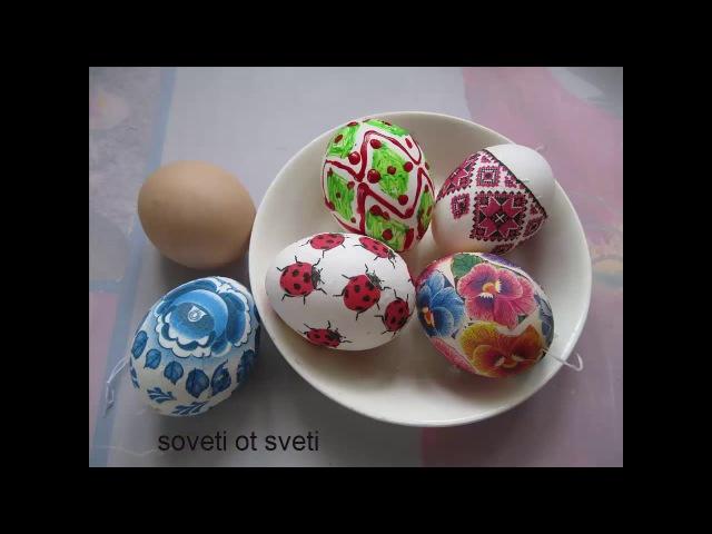 Делаем с детьми красивые Пасхальные яйца Декупаж на яйцах easter eggs