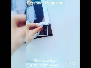 Семейный журнал