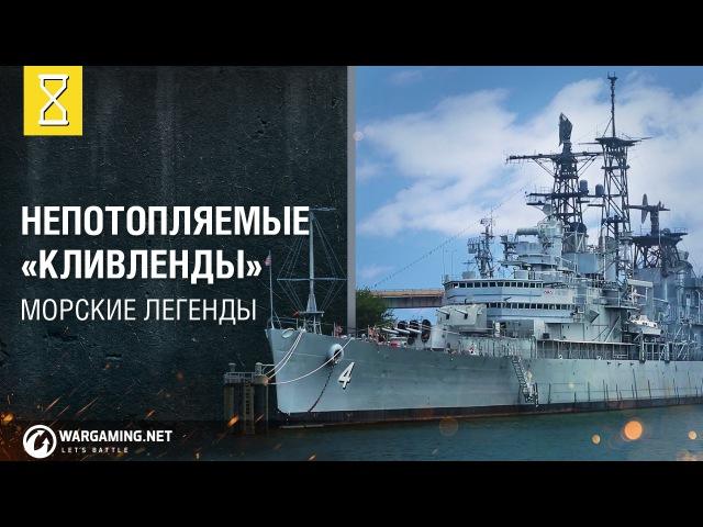 Морские Легенды Cleveland World of Warships