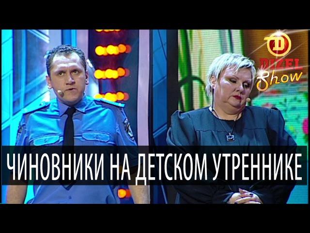 Унижение чиновников на детском утреннике Дизель Шоу ЮМОР ICTV