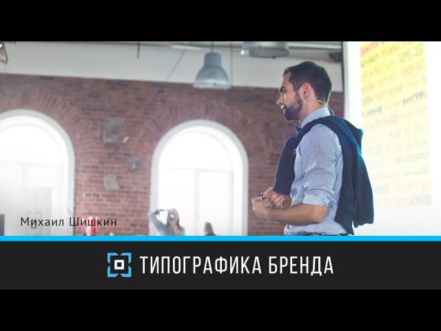 Типографика бренда Михаил Шишкин Prosmotr