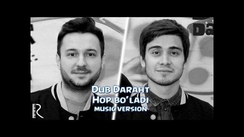 Dub Daraht - Hop boladi   Дуб Дарахт - Хоп булади (music version)
