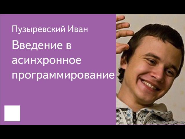 015 Введение в асинхронное программирование Пузыревский Иван