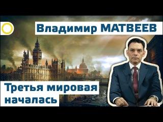 Владимир Матвеев. Третья мировая началась.  Рассвет.ТВ