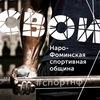 СВОИ - Наро-Фоминская спортивная община
