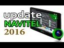 Как обновить навигатор prestigio prology explay texet lexand навител 2016. How to update navitel
