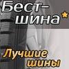 ШИНЫ И ДИСКИ - Магазин БЕСТ-ШИНА