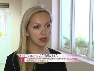 Ярославское бюро медико-социальной экспертизы отказало в инвалидности трехлетней девочке
