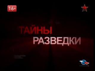 ДФ. Тайны разведки. ГПУ против РОВС. Странные смерти