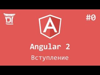 Знакомство с Angular 2 #0 - Вступление