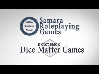 Интервью: Dice Matter Games
