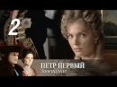 Петр Первый Завещание Серия 2 2011 @ Русские сериалы