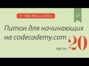 ПК020 - Уроки питона на Codecademy на русском - Списки и функции в Питоне