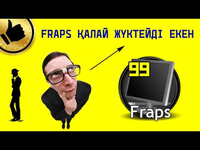 Ойынды видеоға қалай түсіреді ◆ Fraps қалай жүктейді