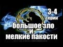 Большое зло и мелкие пакости (по бестселлеру Т.Устиновой) 3-4 серия из 4 (криминал, ...