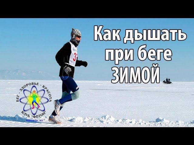 Как дышать при беге зимой rfr lsifnm ghb tut pbvjq