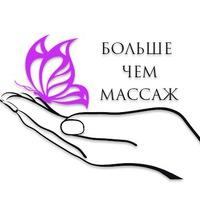 Логотип Больше, чем массаж / Школа Александра Шлыкова