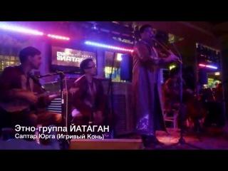 ЙАТАГАН | ЧАЙХАНА MATUR LOUNGE | ЭТНИЧЕСКАЯ МУЗЫКА | БАШКИРСКАЯ МУЗЫКА
