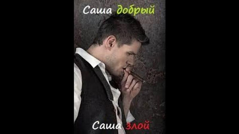 Саша добрый Саша злой 17 и 18 серия смотреть онлайн анонс на канале Россия 1 18 янв