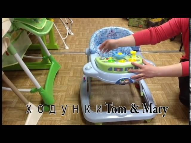 Ходунки Baby Care Tom Mary J-205