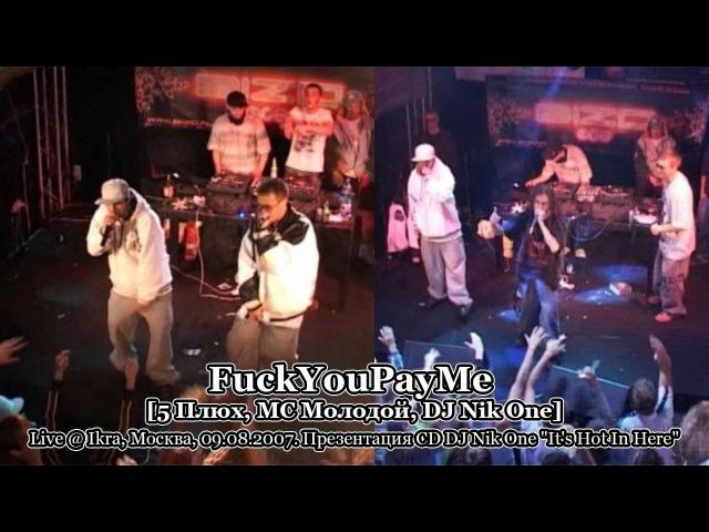 FuckYouPayMe 5 Плюх МС Молодой DJ Nik One Live @ Ikra Москва 09 08 2007