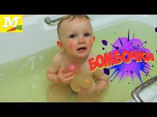Водяные бомбочки для ванной и нелопающиеся мыльные пузыри Water bath bombs and big soap bubbles