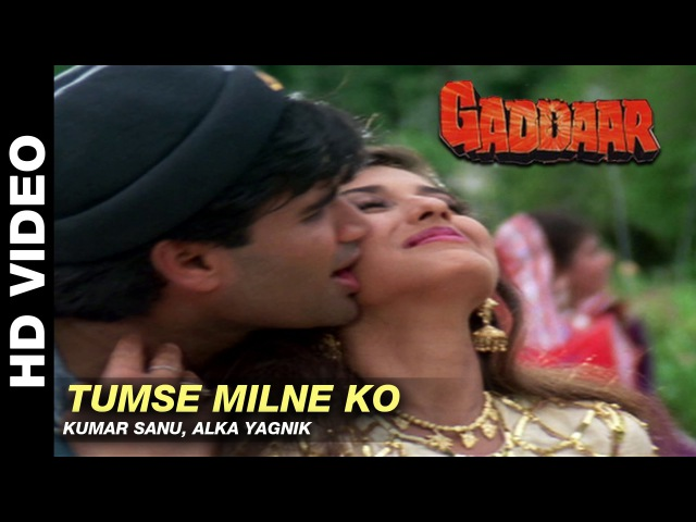 Tumse Milne Ko - Gaddaar | Kumar Sanu Alka Yagnik | Sunil Shetty Sonali Bendre
