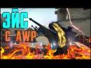 My ace with awp(Мой Эйс с Авп)