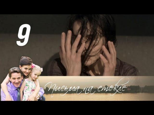 Письма на стекле Серия 9 2014 @ Русские сериалы